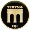 Медаль Лауреата Премии высших достижений литературы и искусства ТРИУМФ